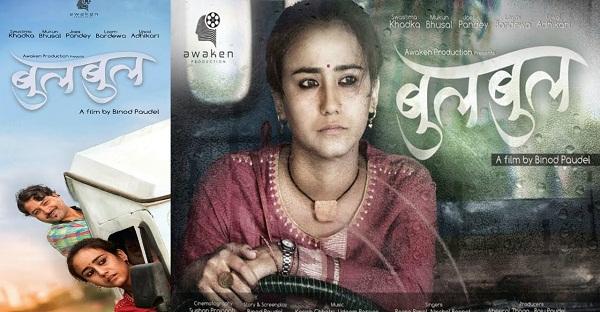 हलहरूमा फिल्म 'बुलबुल' को इन्ट्री, तान्ला त दर्शक ?